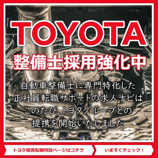 トヨタ特集