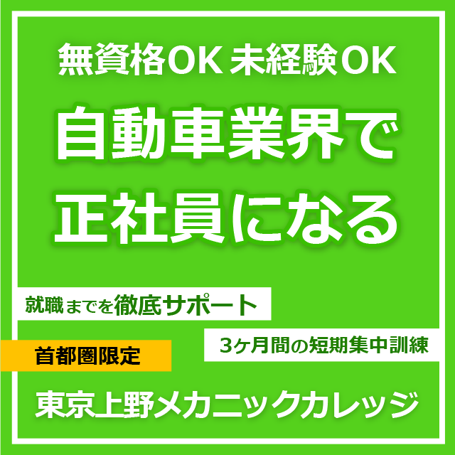 東京上野メカニカレ