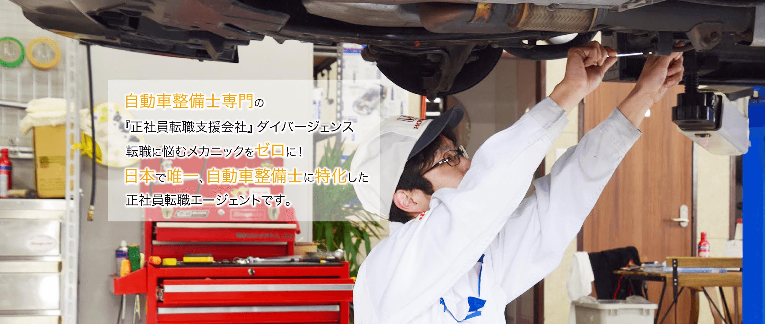 自動車整備士専門の『正社員転職支援会社』ダイバージェンス 転職に悩むメカニックをゼロに!日本で唯一、自動車整備士に特化した正社員転職エージェントです。