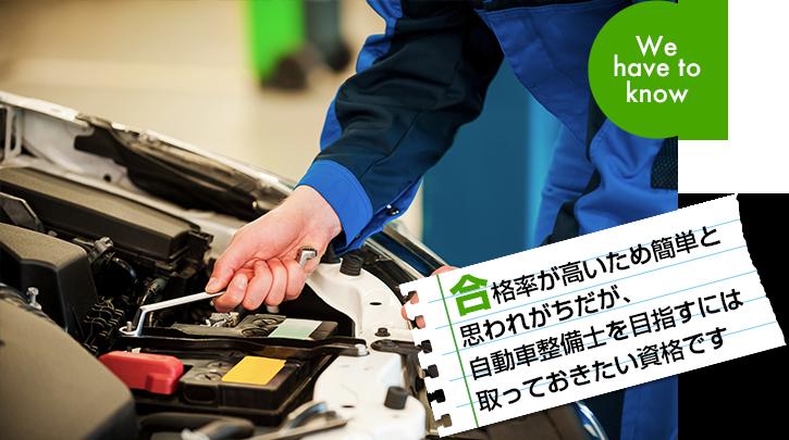 自動車整備士の資格について
