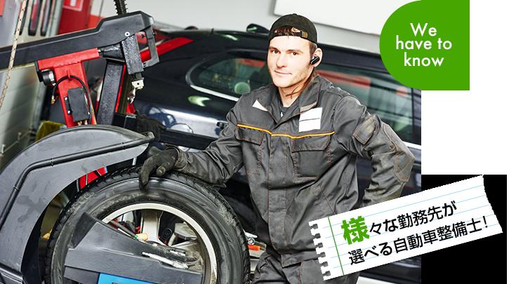 自動車整備士としての働き方
